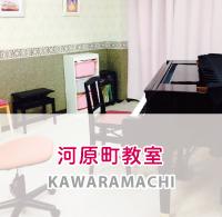 京都河原町 ピアノ教室