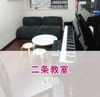 京都二条 ピアノ教室