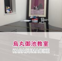 京都烏丸御池 ピアノ教室